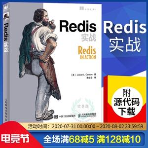 正版 Redis实战 Redis开发与运维入门指南 Redis中的字符串  Redis键值数据库教程 Redis优化方法以及扩展方法 数据库管理书籍