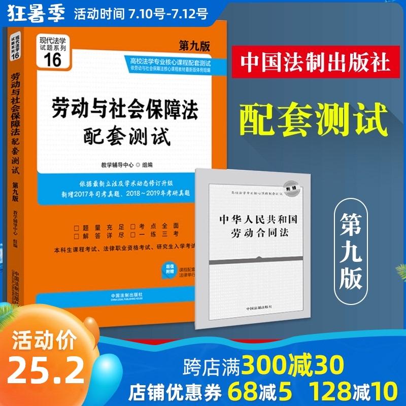 Законы о труде и социального обеспечения Артикул 600073007808