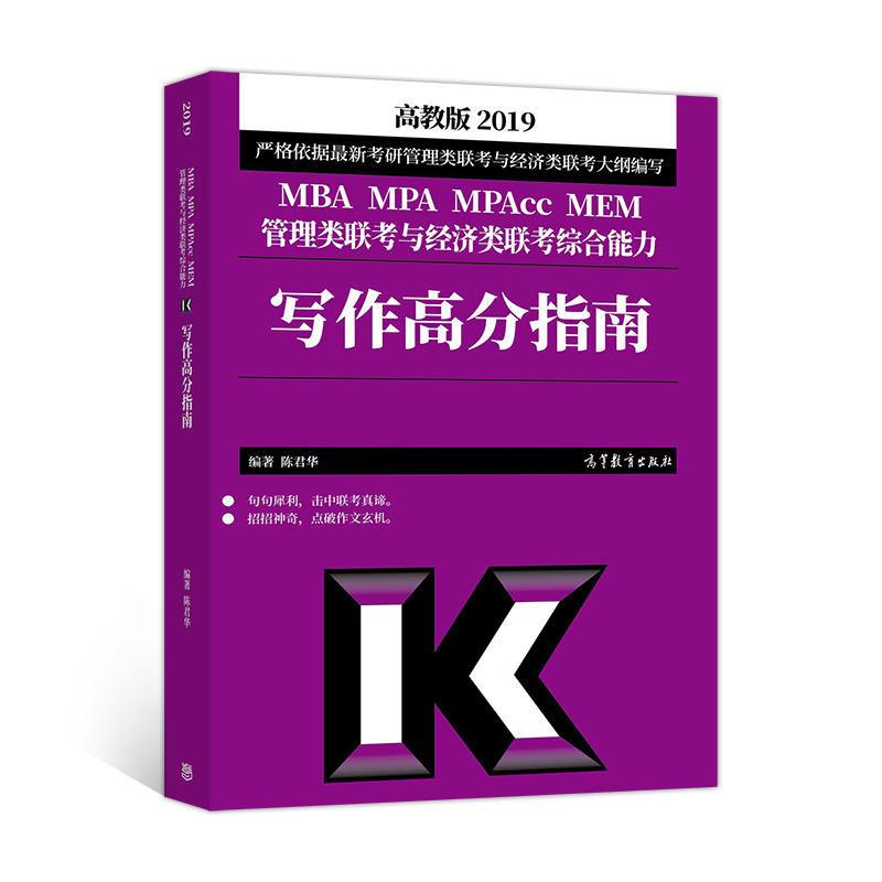 正版 高教版2019 MBA MPA MPAcc MEM管理类联考与经济类联考综合能力写作高分指南 考试 学历考试 可搭陈剑数学高分指南2019
