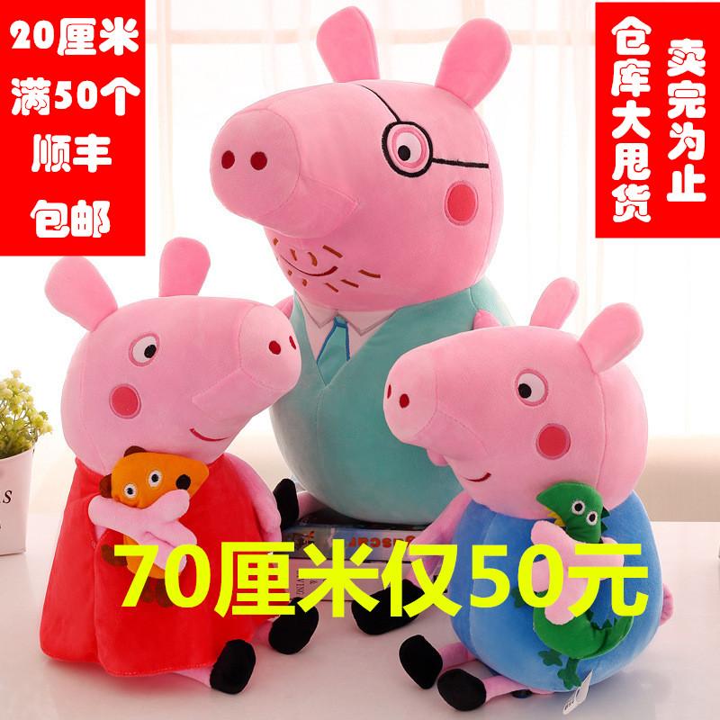 小豬毛絨玩具佩奇公仔布娃娃粉紅豬佩琪喬治抱枕玩偶兒童生日禮物