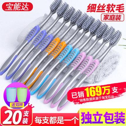 牙刷软毛成人家用家庭装批发20支超细纳米小头竹炭男女款儿童牙刷