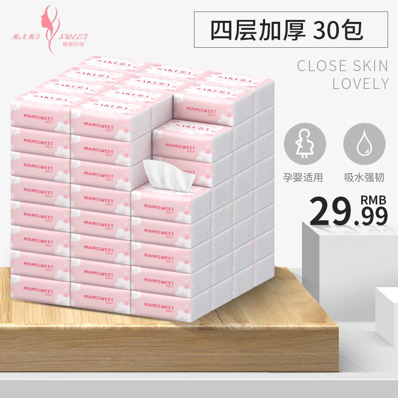 糖糖30包纸巾抽纸家庭装整箱卫生纸批发实惠装餐巾纸家用面巾纸抽