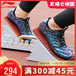 李宁钉鞋田径短跑男专业钉子鞋学生女跳远鞋中考训练中长跑步钉鞋