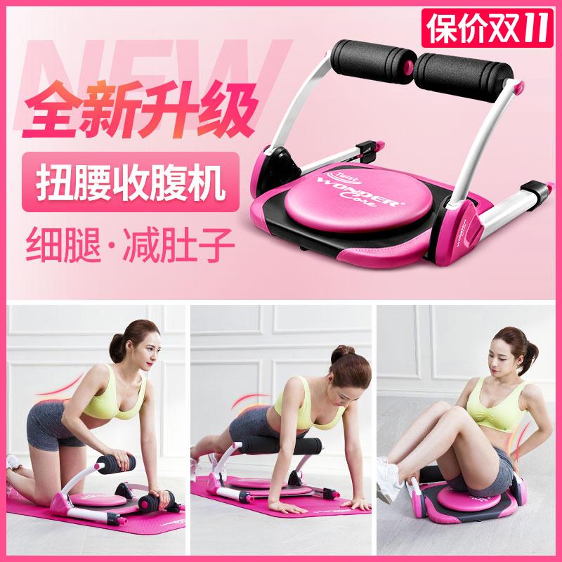 万达康多功能懒人收腹机扭腰卷腹仰卧起坐辅助器腹肌健身器材家用