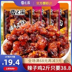 重庆辣子鸡贵阳袋装真空装四川沾益香辣味麻辣小零食整箱休闲小吃