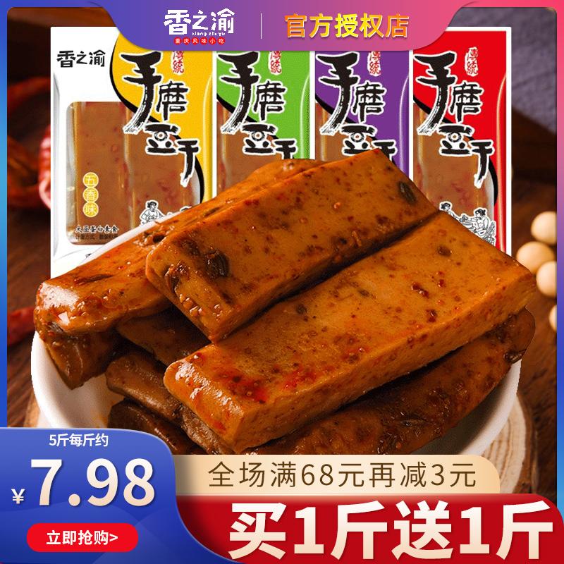 重庆手磨豆干整箱麻辣香辣五香小包装散装豆腐干零食全国小吃5斤