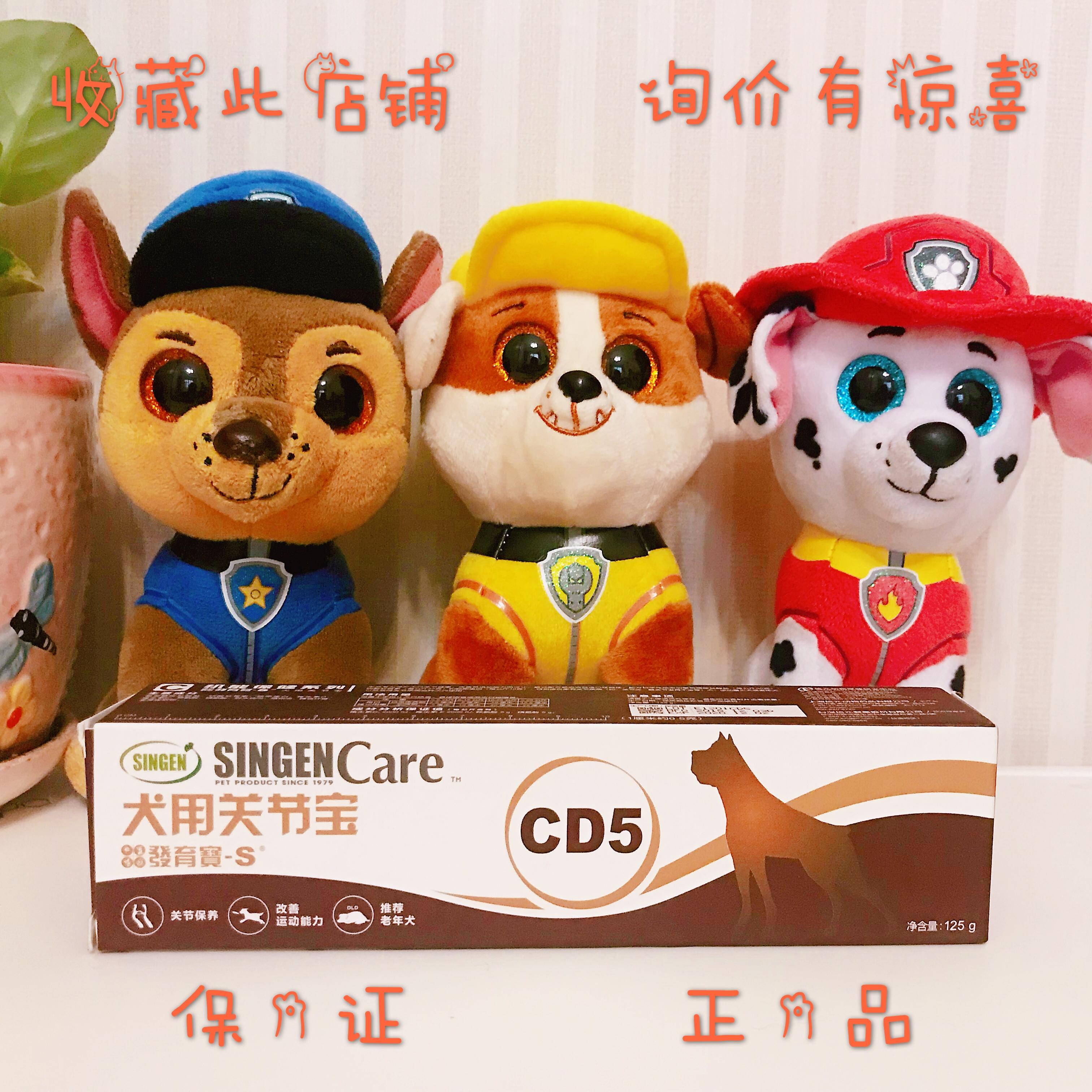 若熙萌宠 发育宝犬用关节宝CD5宠物狗腰腿关节护理犬用营养膏125g