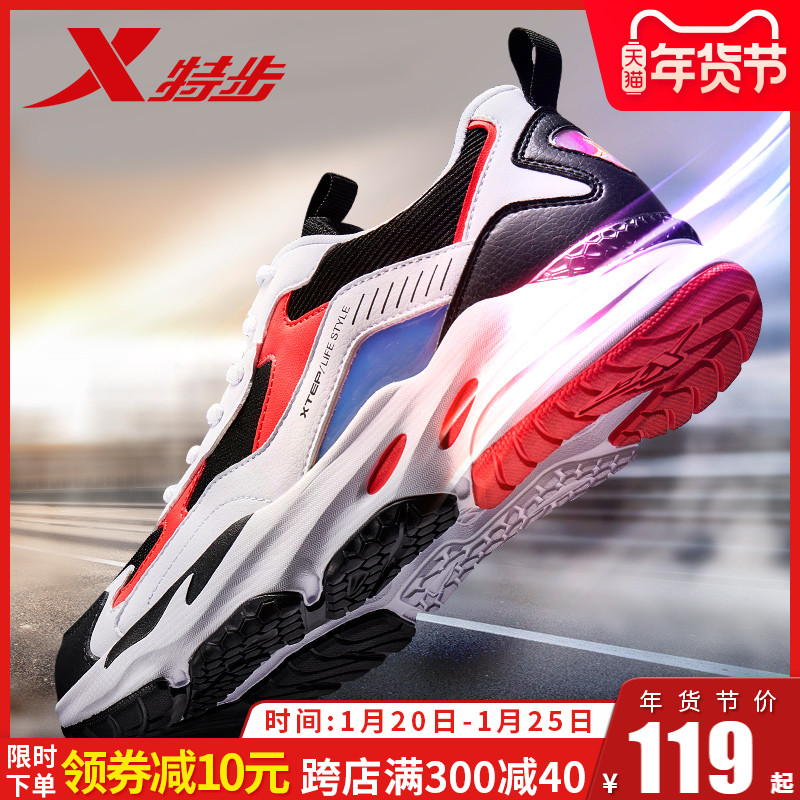 Xtep men's shoes sports shoes men's autumn and winter 2020 new running shoes shock absorption men's warm leather old shoes
