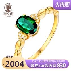 yngel /蜜安琪0.67克拉祖母绿戒指