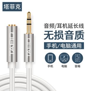 塔菲克 耳机延长线音频加长线转接头手机电脑音响连接线aux插头3.5mm转接线公对母1米2米3米通用带麦克风线控图片