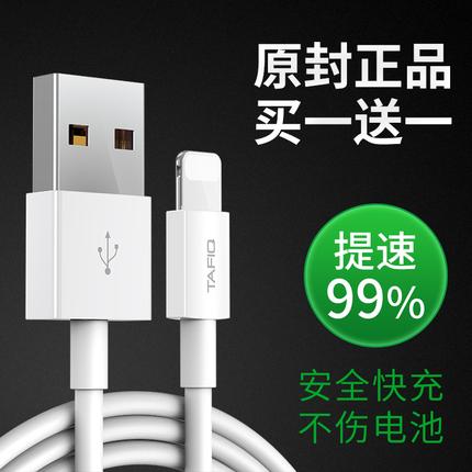 塔菲克6s iphone6 5 iphone充电器线