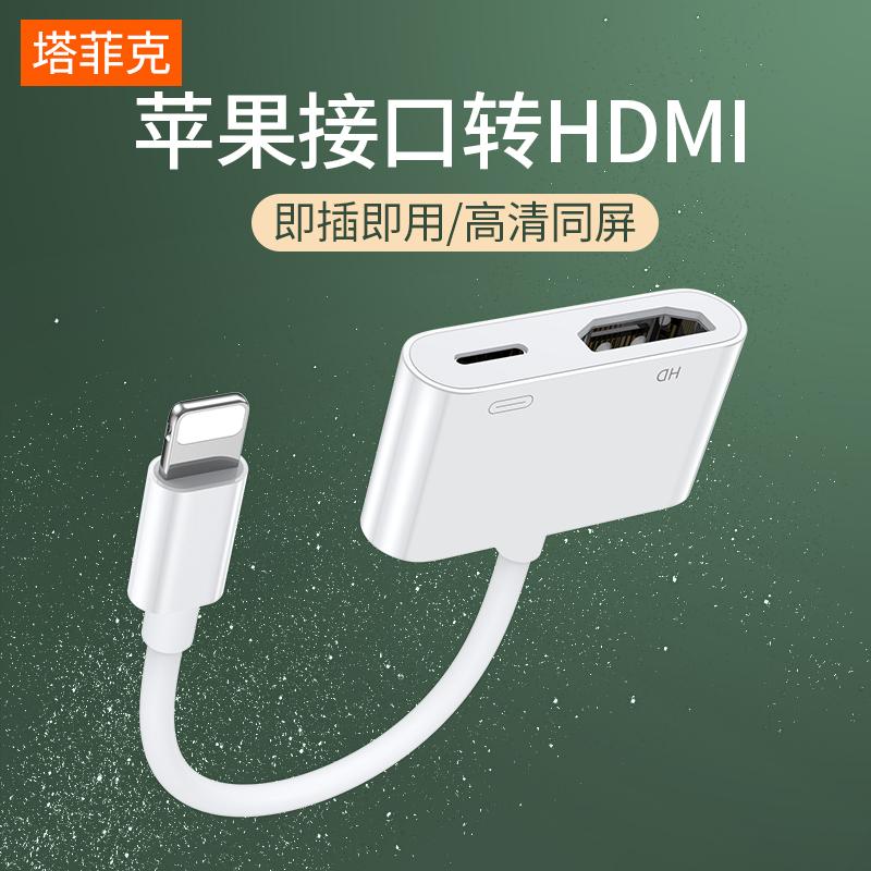 适用苹果转HDMI转换器手机高清转接线iPad平板转接头lightning连接vga接口投影仪电视机同屏投屏线显示iphone