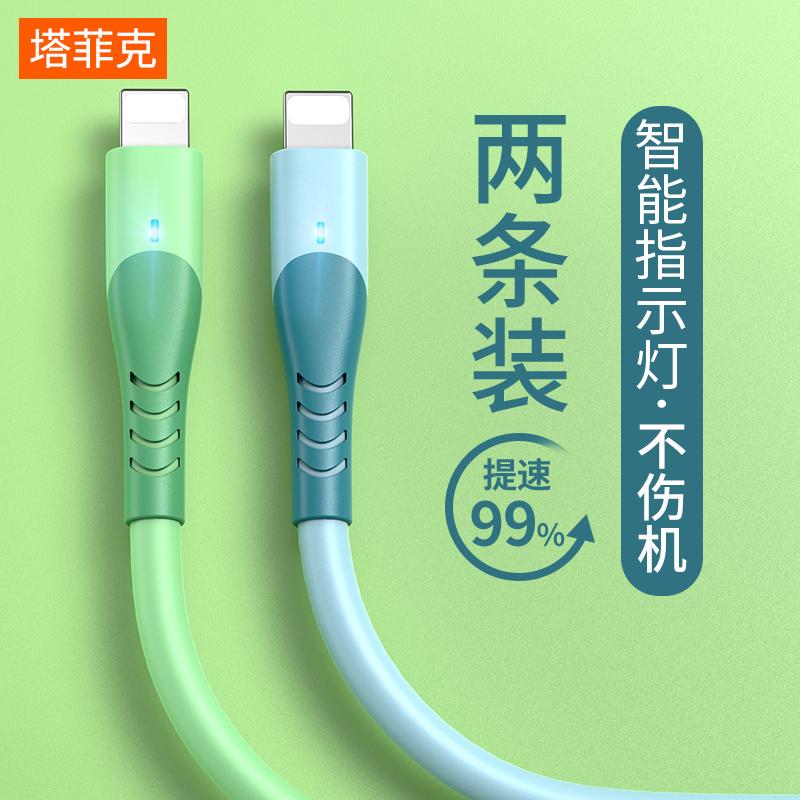 苹果数据线iPhone11快充12充电线12pro器xr闪充7p加长xsmax手机2米X冲电8plus正品6s六快速iPad平板短se一套