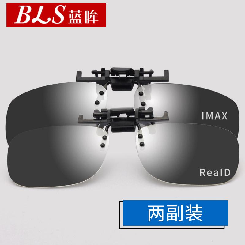 3D眼镜夹片偏光电影院ReaID用3D立体IMAX电视通用近视眼睛两副装