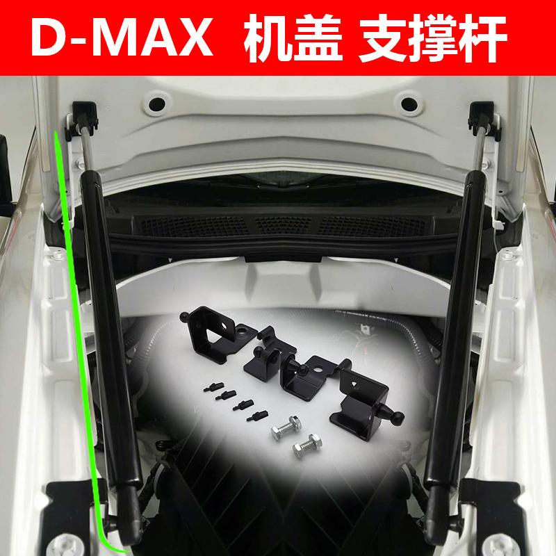 江西五十铃D-MAX 机盖支撑杆铃拓瑞迈 引擎盖支架 气弹簧支撑杆