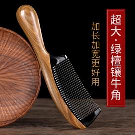 天然绿檀木梳檀香木梳子女正品家用脱发纯按摩梳防静电大号牛角梳