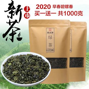 买1送共1000克实生袋装高山绿茶