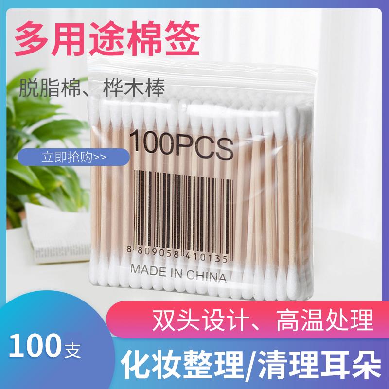 100支棉签木棒掏耳化妆用棉棒花棉双头卸妆圆头一次性消毒家用品
