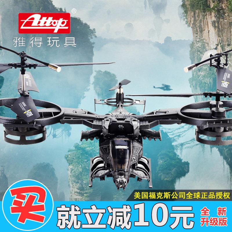 阿凡達遙控飛機 四軸無人機 遙控直升機充電耐摔 航拍飛行器高清