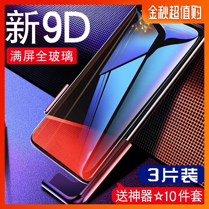 oppok3钢化膜k1全屏覆盖k3手机oppo原装蓝光原厂全包边无白边保护贴膜o券后12.80元