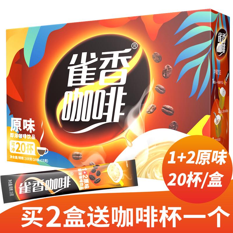 原味速溶咖啡三合一即溶即冲速溶咖啡粉20条包袋/盒装