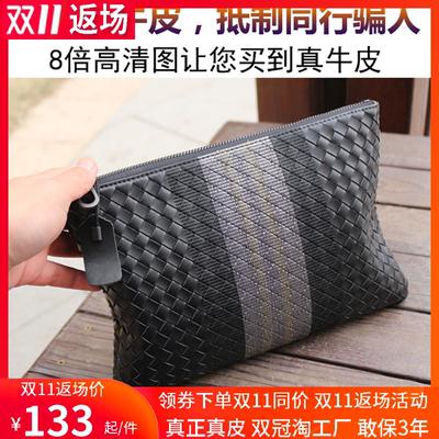男士手包手拿包大容量软皮手抓包刺绣编织牛皮真皮韩版平板男生包