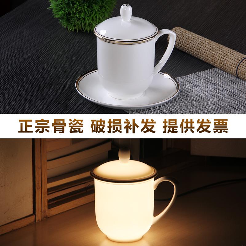 骨瓷会议杯茶杯陶瓷带盖水杯办公用泡茶杯商务礼品杯logo定制