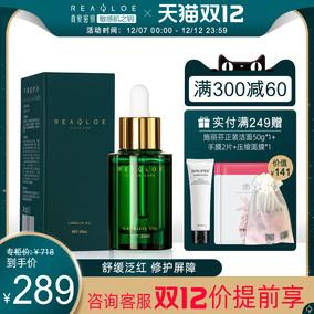 山茶花菁萃油30ml修护皮肤肌肤屏障
