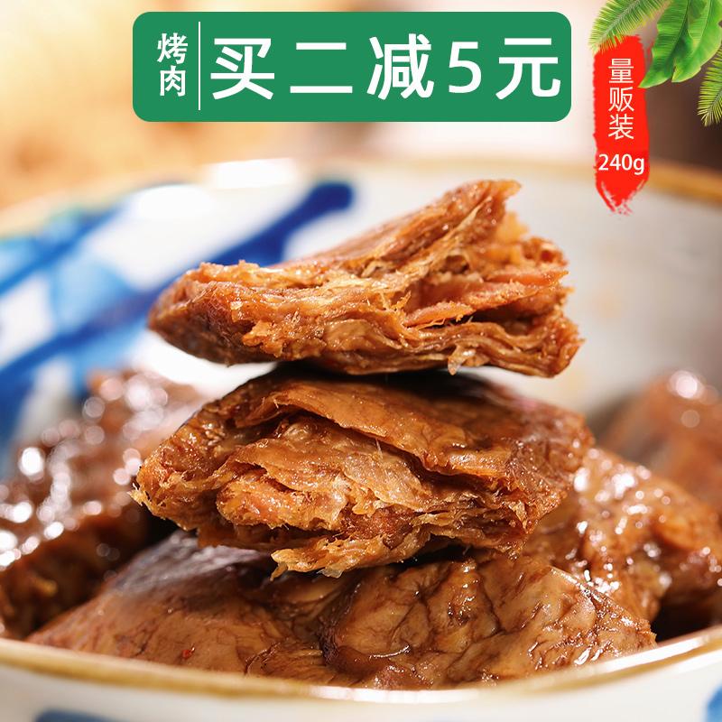 福建特产网红零食烤肉豆干夹肉独立小包装香辣五香豆腐干夹240g