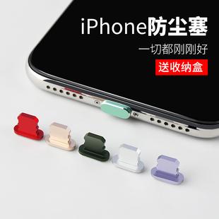 防尘塞苹果11耳机孔iPhone11 Pro Max充电口防尘塞iPhone8配件XS通用lightning接口电源7p插孔XR耳机iPhoneX图片