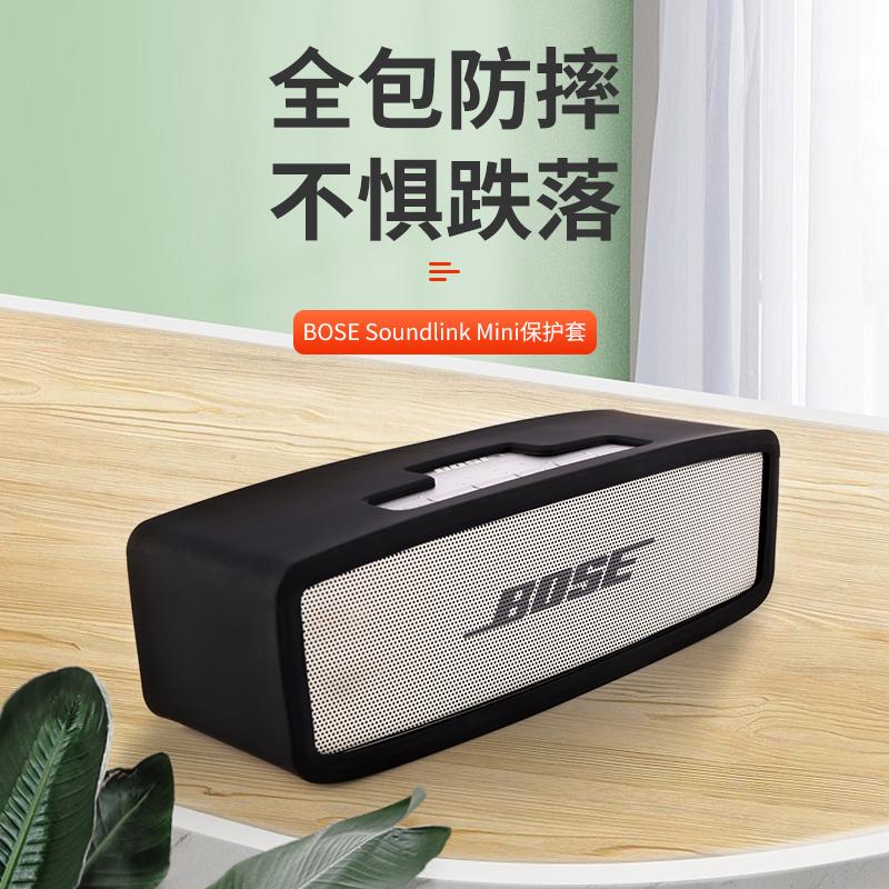 Bose Soundlink Mini保护套mini2博士蓝牙音箱硅胶防摔收纳包II无线便携扬声器音箱壳盒bosemini防尘音响迷你