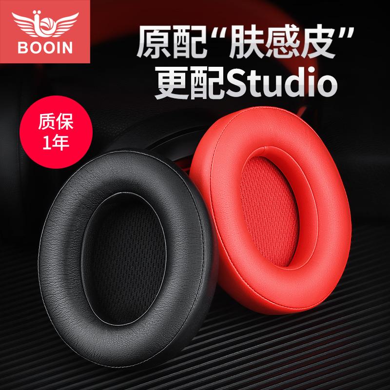 博音魔音Beats Studio3耳罩录音师2耳机套beast头戴式耳机海绵皮套wiriless维修配件保护套替换耳套更换换皮