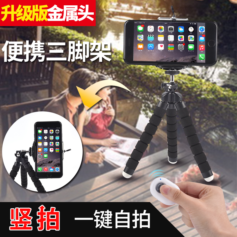 手机拍照苹果八爪鱼三脚架自拍章鱼(用36.2元券)