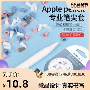 苹果apple pencil笔尖套防滑类纸模笔头保护套ipencil一代静音超薄摩擦纸胶带硅胶笔套二磨砂笔尖贴纸耐磨帽品牌