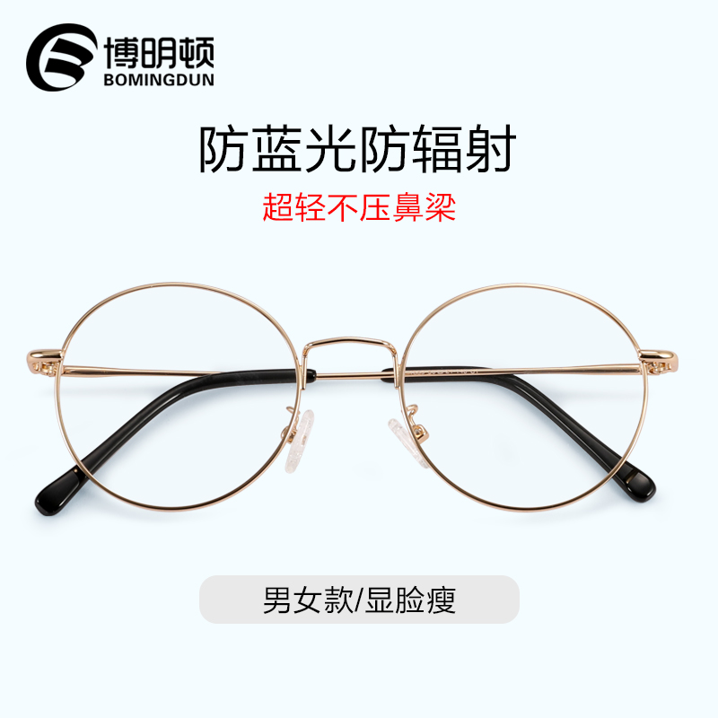 防蓝光辐射可配度数平光眼镜