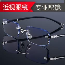 配无框近视男女成品500度眼镜