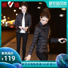 Yalu brand genuine anti-season special clearance collar, short slim down jacket