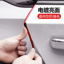 车门防撞条汽车门边保护贴防磕碰防刮防擦粘贴车载通用型装饰用品