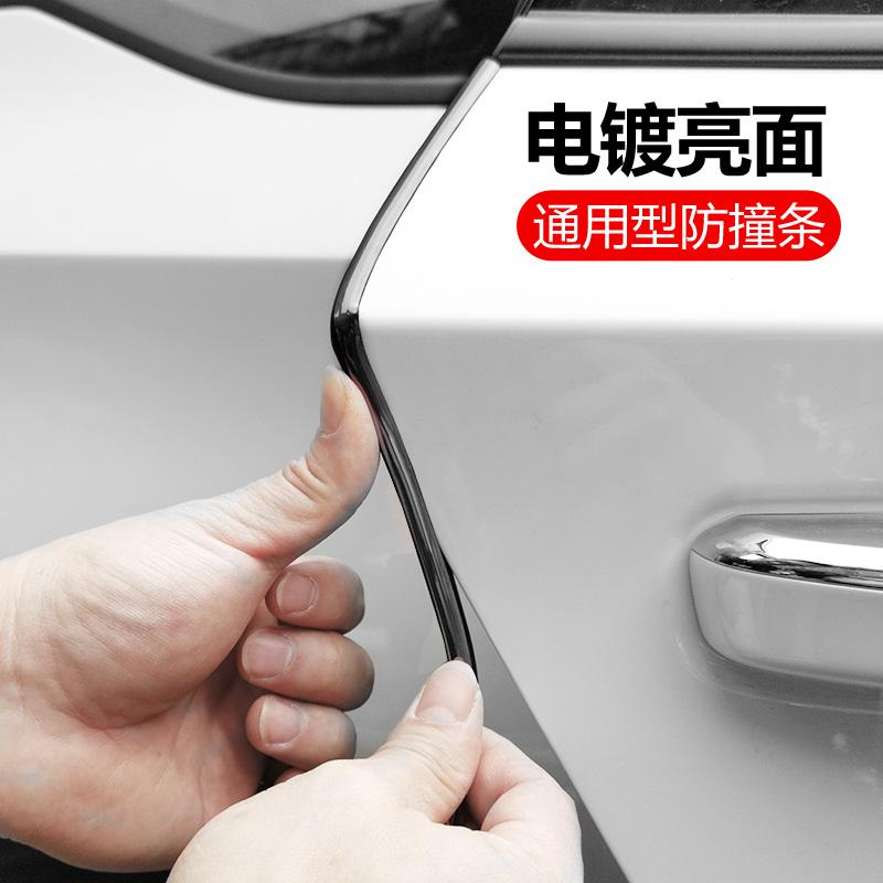 车门防撞条贴防擦防刮蹭通用型门边汽车胶条车身改装装饰用品大全