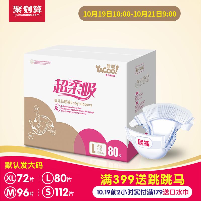 Элегантный прохладно бумага подгузник L80 вентиляция рано сырье ребенок мужской и женщины ребенок общий моча не мокрый подгузники мокрый весна