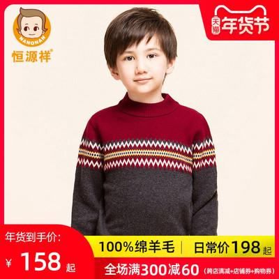 恒源祥100%羊毛衫男童高领毛衣中大童装加厚无羊绒儿童针织打底衫