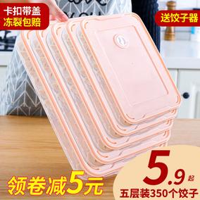 饺子盒家用托盘多层专用