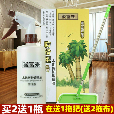 Wood floor wax composite solid wood maintenance essential oil special waxing liquid cleaner mahogany furniture care wax household