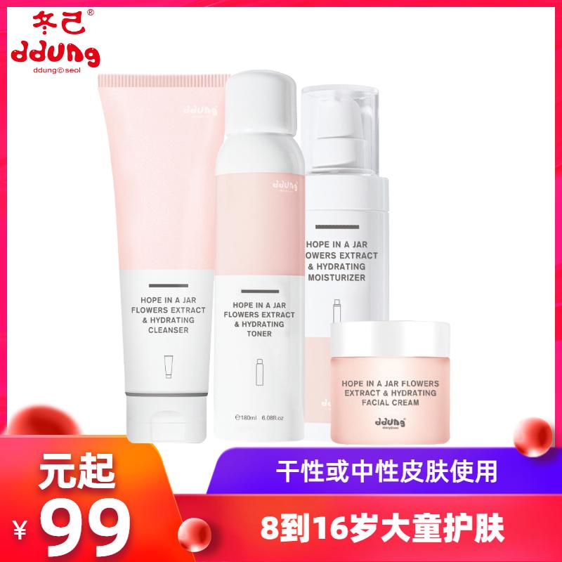 Dongji university childrens flower research set childrens skin care products student toner moisturizer skin care gift box set