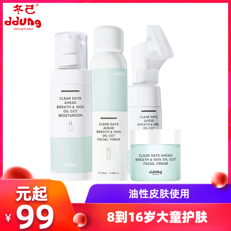 Dongji college students oil free set childrens skin care products student toner college students skin care gift box set