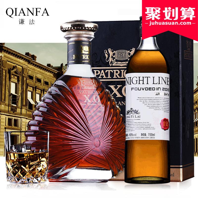 法国派斯顿豪门XO洋酒白兰地酒威士忌组合原液洋酒套装礼盒