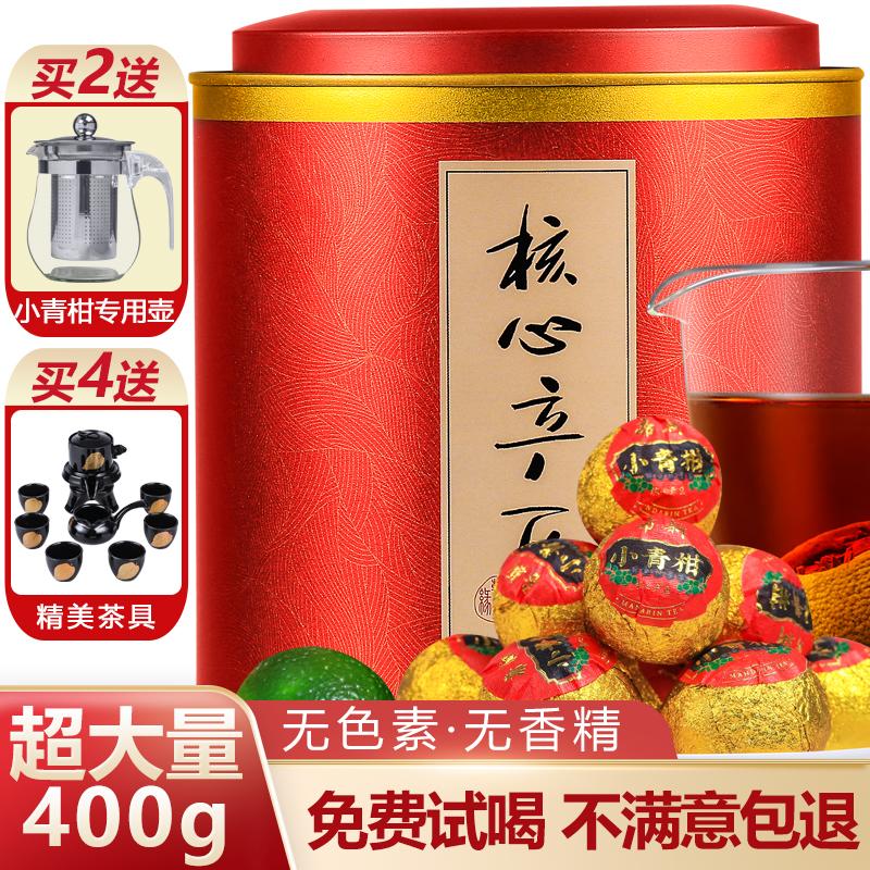 帝新小青柑特级生晒正宗新会普洱茶