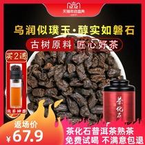 买1送1帝新茶叶糯米香茶化石普洱茶熟茶古树碎银子老茶头罐装送礼