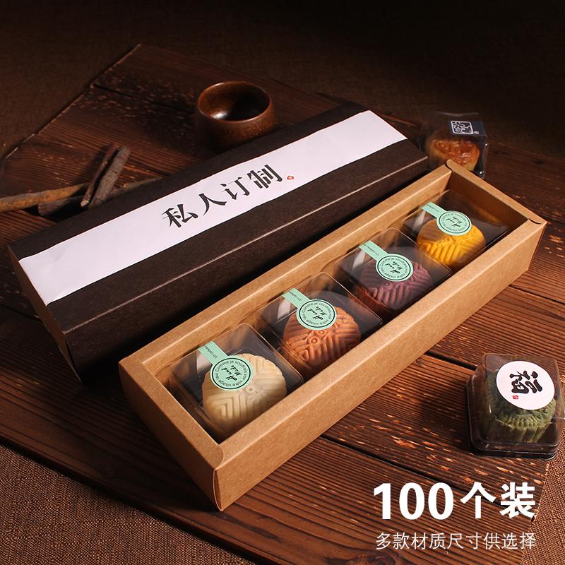 100个牛皮纸小中秋月饼包装盒礼盒4粒装纸盒蛋黄酥雪花酥盒子高档
