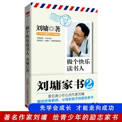 """刘墉家书:做个快乐读书人(著名作家刘墉力作,势必影响每一个家庭的励志""""家书"""")靠自己去成功姐妹篇全集畅销图书籍作品集"""